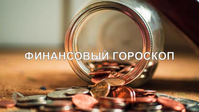 Финансовый гороскоп на неделю с 7 по 13 декабря 2020 года