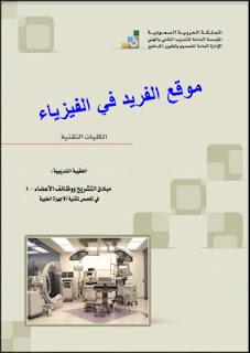 مبادئ التشريح ووظائف الأعضاء 1 pdf تخصص تقنية الأجهزة الطبية، كتب طبية بروابط مباشرة