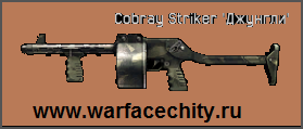 Cobray Striker Джунгли