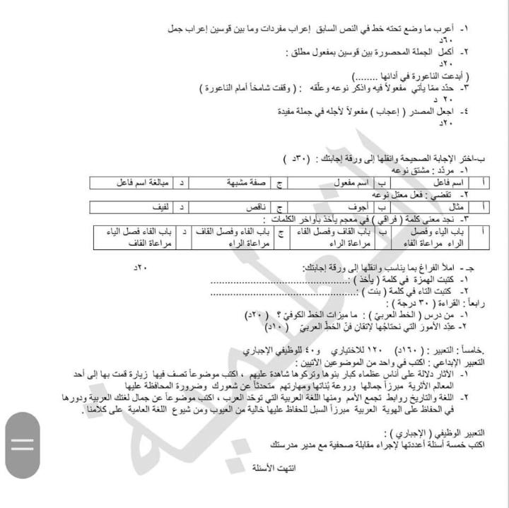 نموذج امتحان , اللغة العربية,للصف التاسع,الفصل الاول,المنهاج الحديث 2019-2020
