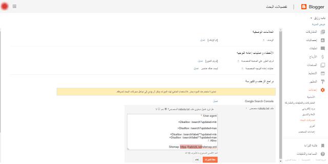 الطريقة الصحيحة لإنشاء ملف روبوت robot.txt مخصص لمدونة بلوجر بلتفصيل للمبتدئين