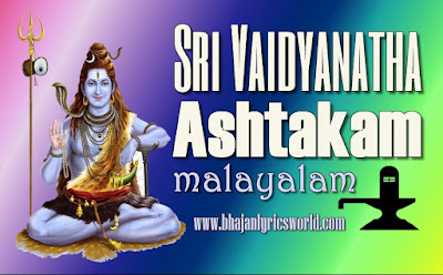 Sri Vaidyanatha Ashtakam - Malayalam Lyrics
