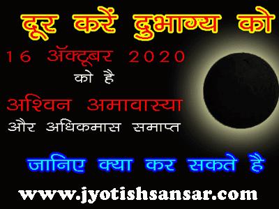 all about Ashwin amavasya Ka Mahattw in hindi jyotish
