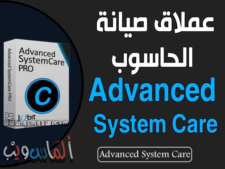 تحميل عملاق الصيانة advanced systemcare