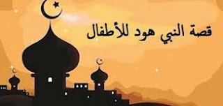قصة النبي هود عليه السلام للأطفال