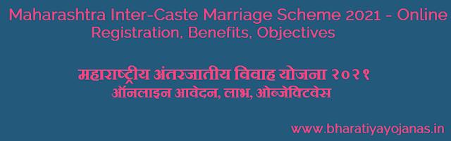 Maharashtra Inter-Caste Marriage Scheme 2021, maharshtra yojana,maharashtra antarjatiya yojana 2021,sarkari yojana,government yojana