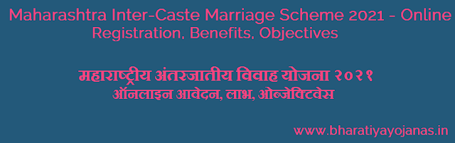 Maharashtra Inter-Caste Marriage Scheme 2021 - Online Registration, Benefits