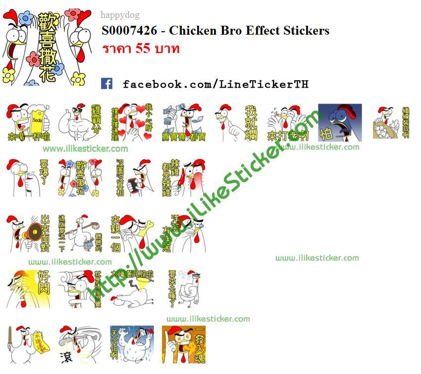 Chicken Bro Effect Stickers