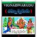 Vignaeswarudu ( విఘ్నేశ్వరుడు ) CHANDAMAMA SERIALS _by_SHYAMPRASAD