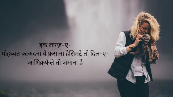 Sad Love Shayari in Hindi with Images
