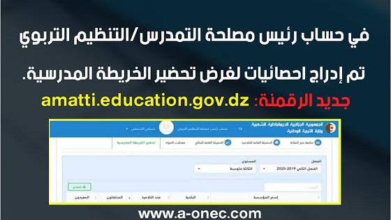 amatti.education.gov.dz - موقع الرقمنة - وزارة التربية الوطنية