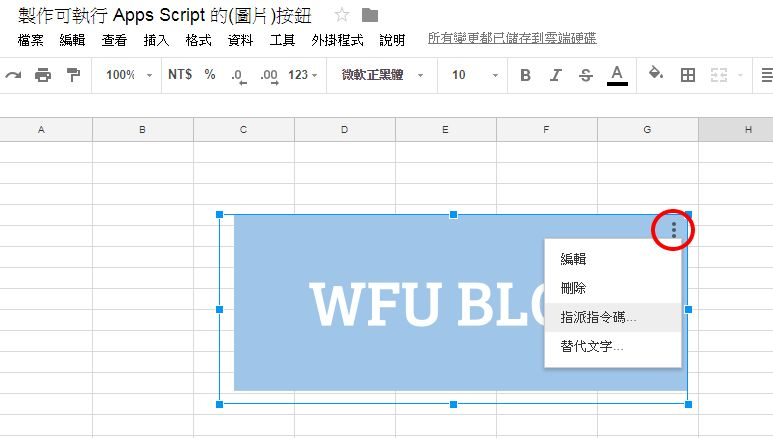 google-spreadsheet-add-button-execute-apps-script-4.jpg-Google 試算表製作可執行 Apps Script 指令碼的(圖片)按鈕