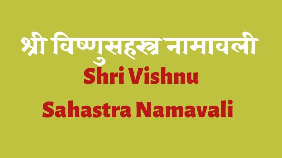 श्री विष्णुसहस्त्र नामावली | Shri Vishnu Sahastra Namavali |