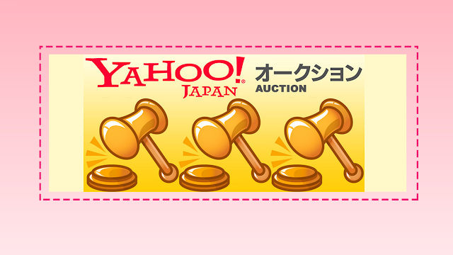 Where to Get Otaku and Anime Limited Edition Merchandise Yahoo Japan Auction