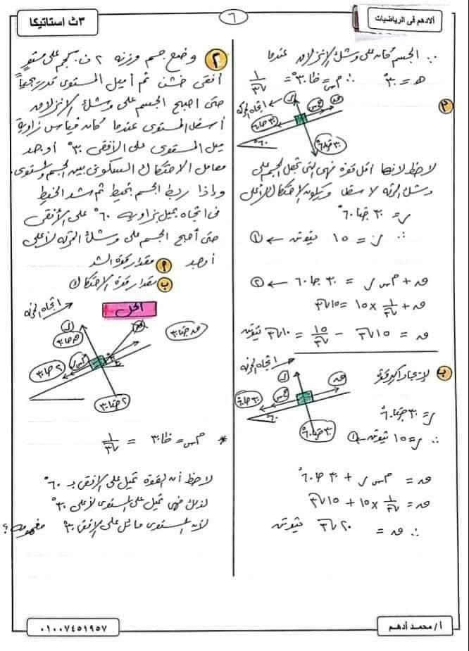 ملخص الاحتكاك - استاتيكا الثانوية العامة في 10 ورقات 6