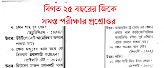 Previous years general knowledge pdf download