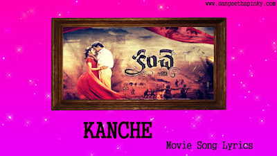 kanche-telugu-movie-songs-lyrics