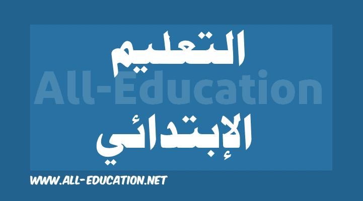 دروس, ملخصات ومواضيع التعليم الإبتدائي