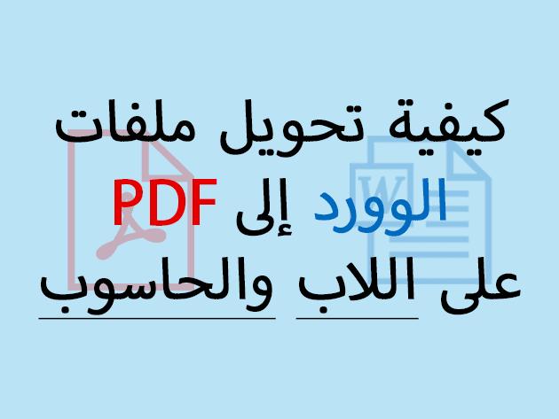 كيفية تحويل ملف الوورد إلى PDF على اللاب والحاسوب