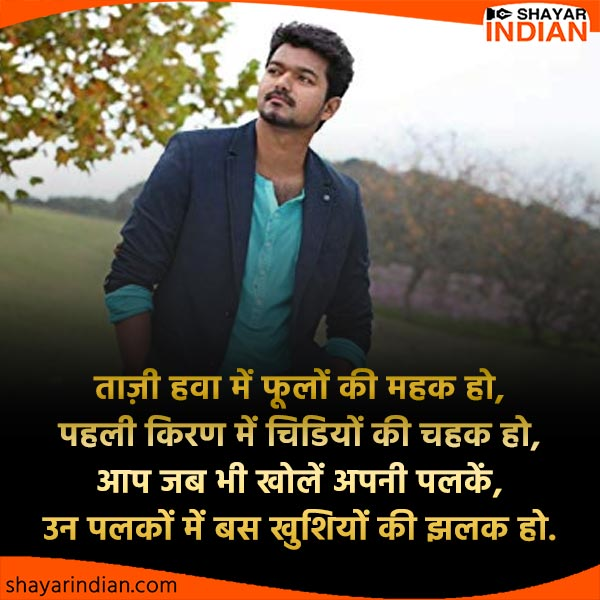 Good Morning MSG, Shayari, Quotes, Images for Friends, Love in Hindi