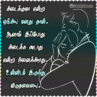 Tamil deep love quote