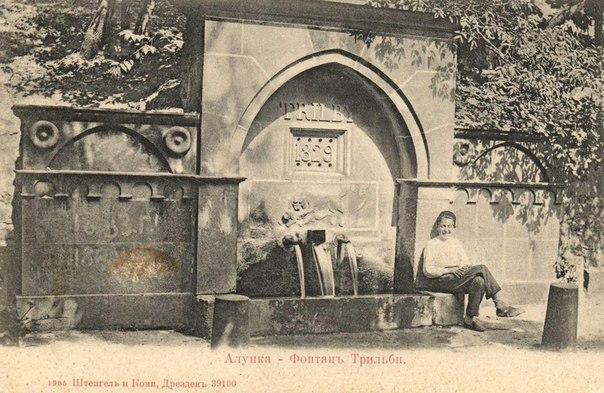 Фонтан Трильби в Алупке на открытке царских времен