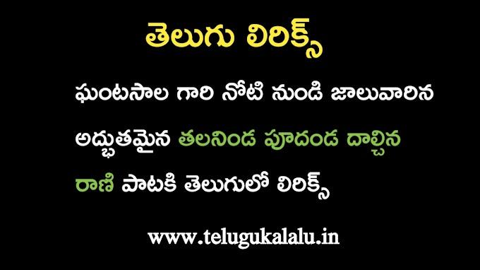 Thalaninda poodanda dalchina rani song lyrics Telugu Kalalu