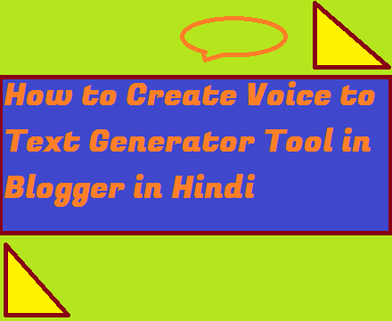 How to Create Voice to Text Generator Tool in Blogger in Hindi