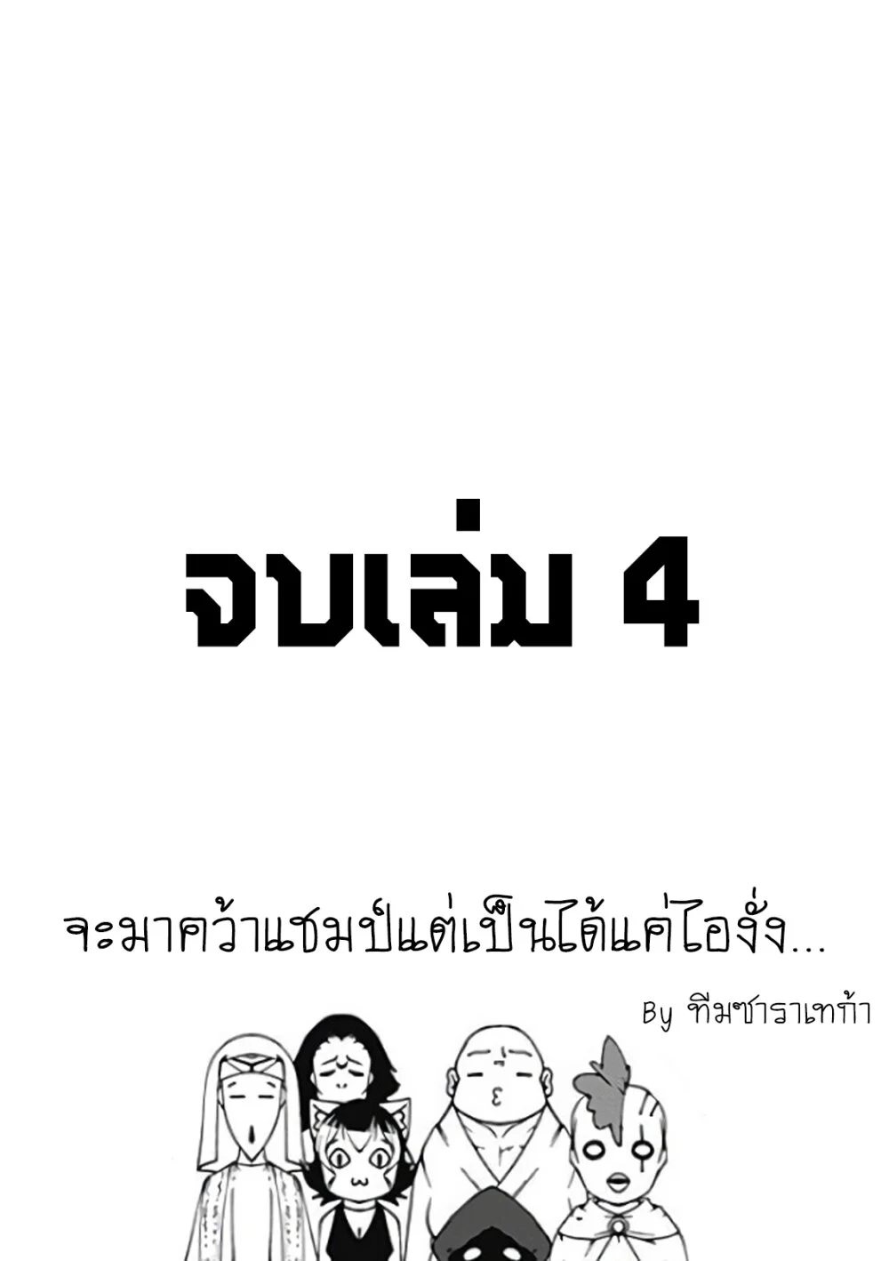 อ่านการ์ตูน Jichou shinai Motoyuusha no Tsuyokute Tanoshii New Game ตอนที่ 46 หน้าที่ 18