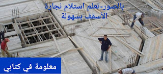 roof carpentry