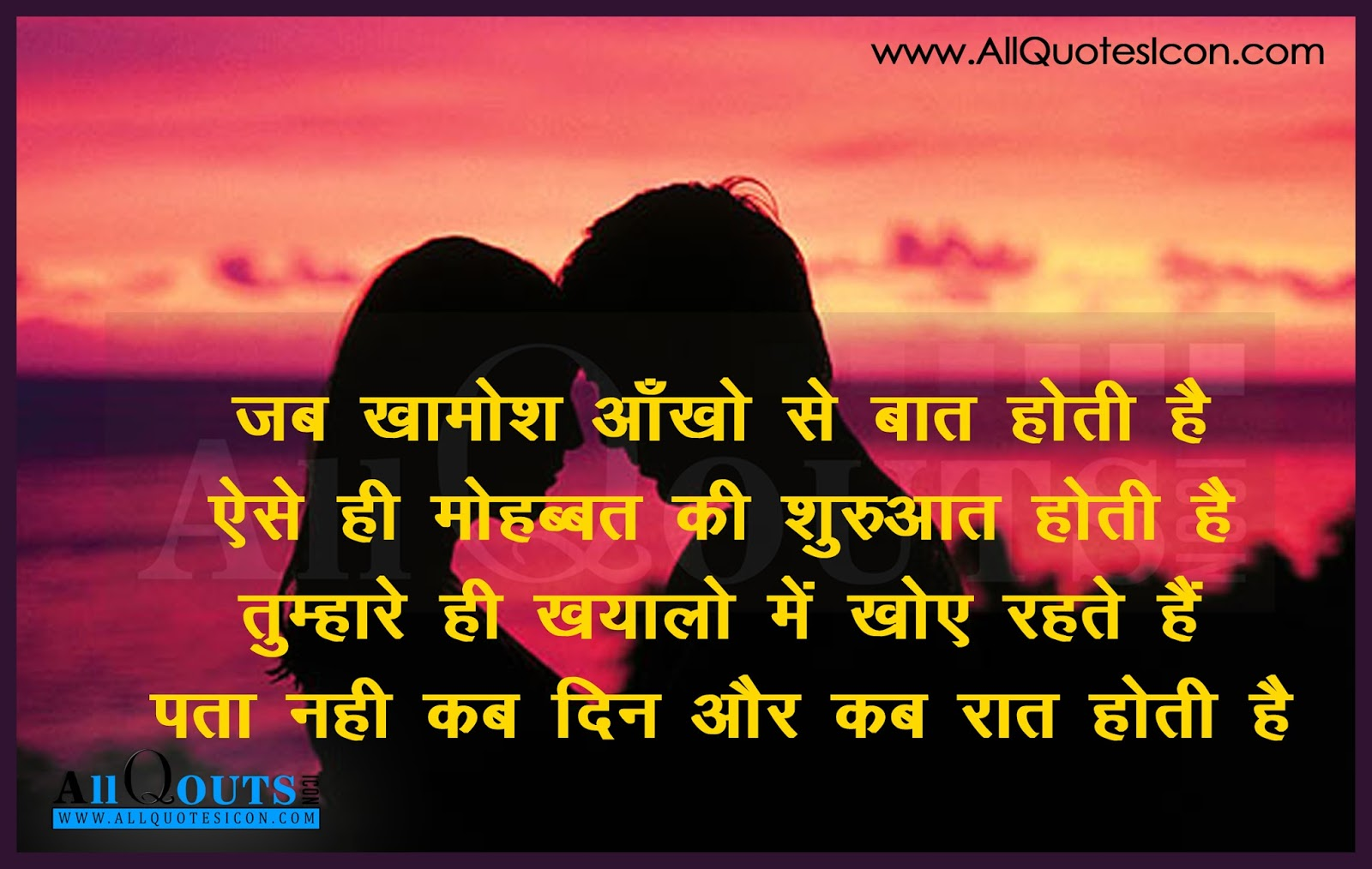 Best Couple Quotes In Hindi