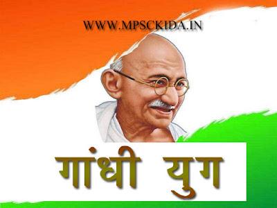 गांधी युग फोटो