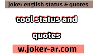 top 132 cool status and quotes in english for facebook & whatsapp 2021 - joker english