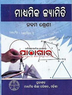Madhyamika Jyamiti Odia 9th Class TextBook Pdf, odia 9th class book pdf
