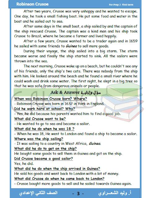 ملخص قصة الانجليزي للصف الثاني الإعدادي