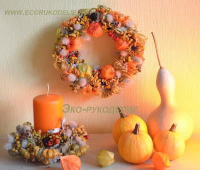 Флористическая композиция - венок на дверь, венок-подсвечник из природных материалов и сухоцветов, декоративный тыквы.