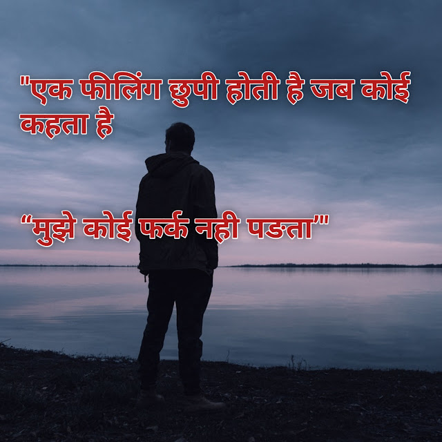 Best Emotional Shayari in Hindi | Sad Shayari And Status In Hindi