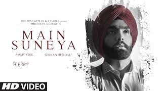 Main Suneya Lyrics | Ammy Virk