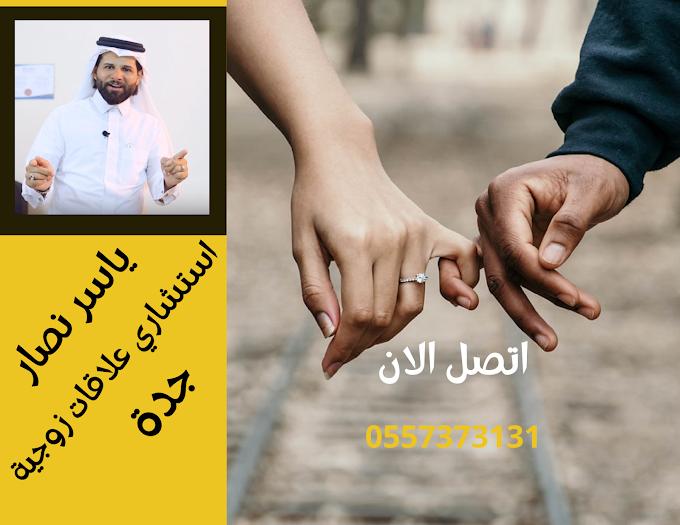 رقم دكتور استشارات علاقات زوجيه بالسعوديه.. للحجز مركز ياسر نصار بجدة 05573737131