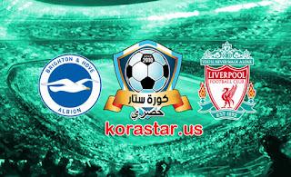 نتيجة مباراة ليفربول وبرايتون في الدوري الإنجليزي السبت 28-11-2020