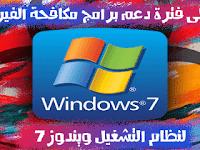 تعرف على فترة دعم برامج مكافحة الفيروسات لنظام التشغيل ويندوز Windows 7