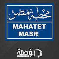 راديو محطة مصر بث مباشر