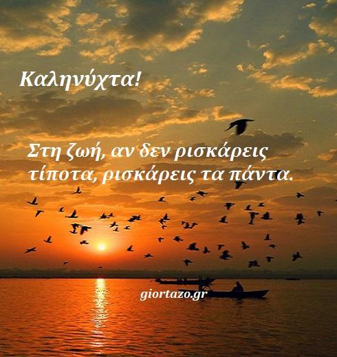 Εικόνες με λόγια για καληνύχτα giortazo