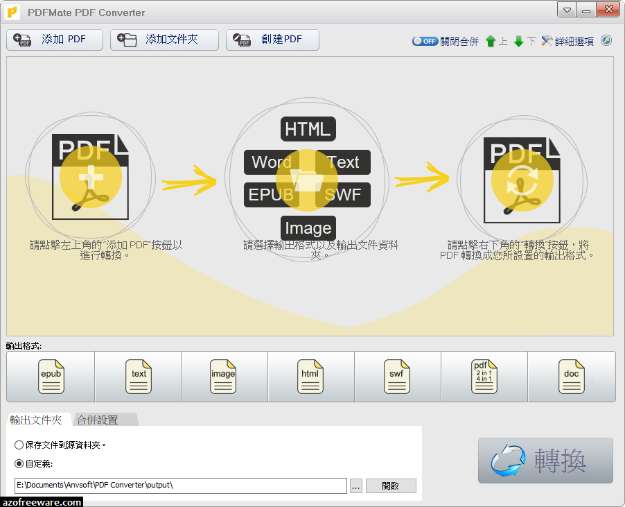 PDFMate PDF Converter Free 1.88 免安裝中文版 - PDF轉檔兼合併免費軟體 - 阿榮福利味 - 免費軟體下載