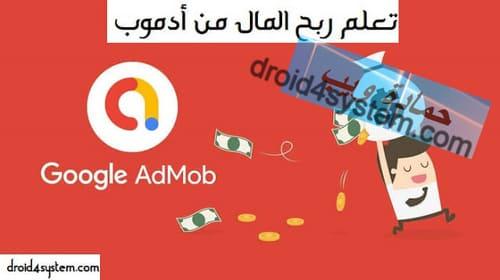 تعلم أسهل طرق الربح من ادموب Admob و إنشاء تطبيقات والربح منها بسهولة
