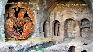 Οι Άγιοι επτά Παίδες εν Εφέσω και το ιερό τους Σπήλαιο (Αφιέρωμα)