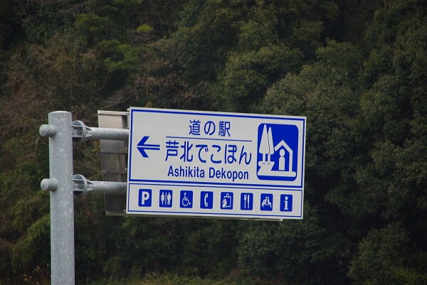 自動運転車の実験が行われる道の駅「芦北でこぽん」の道路看板写真です