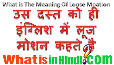 What is the meaning Loose Motion in Hindi