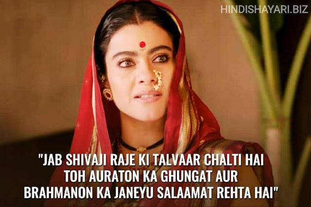 Jab Shivaji Raje Ki Talwar Chalti Hai ...  To Auraton Ka Ghunghat Aur Brahmanon Ka Janeu Salamat Rehta Hai | Taanaji Movie Dialogue | Taana Ji Dialogue in Hindi | Taanaji Movie Dialogue Images