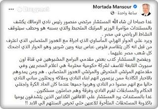 بيان مرتضى منصور على فيسبوك